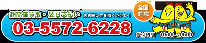 0335861520