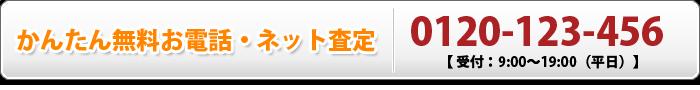 かんたん無料お電話・ネット査定 0120-123-456